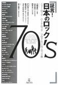 70srock-36d80.jpg