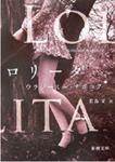 lolita_book.jpg